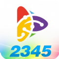 2345影视大全最新版