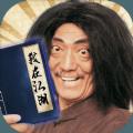 我在江湖之剑灵传官网版