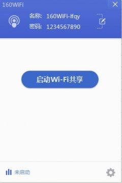 160wifi无线路由器下载2017免安装版