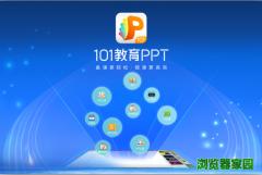 101教育ppt官网下载2019免费下载