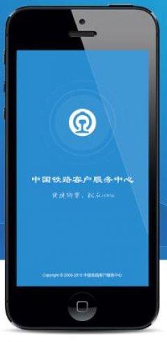 12306官方版app下载2019最新版